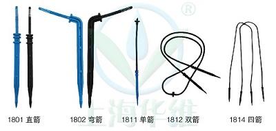 上海华维--1800系列滴箭 照片