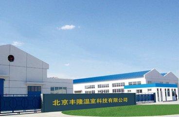 北京丰隆温室科技有限公司 照片