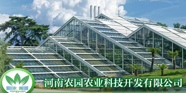 河南农园农业科技开发有限公司 照片