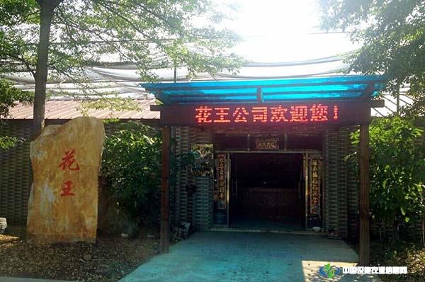 广东花王农业设施科技有限公司 照片