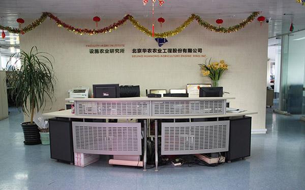 北京华农农业工程技术有限公司 照片