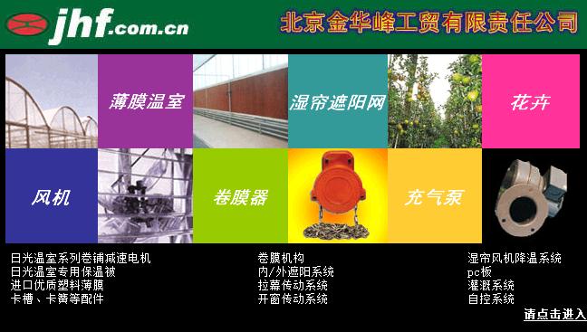 北京金华峰工贸有限责任公司 照片