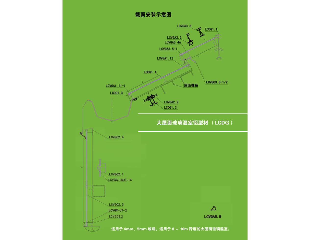 大屋面玻璃温室铝型材(LCDG)(北京华农) 照片