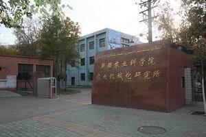 新疆农业科学院农业机械化研究所 照片