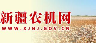 新疆维吾尔自治区农机局管理处 照片